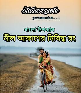 নীল আকাশের নিষিদ্ধ রং - বাংলা উপন্যাস - Bangla Uponnash Download - Bengali Novel pdf