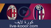 نتيجة مباراة ميلان وبولونيا بث مباشر لايف 21-09-2020 الدوري الايطالي
