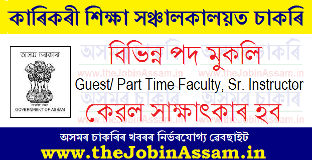 DTE Assam Recruitment 2021: Apply Online for Guest/ Part Time Faculty & Senior Instructor Vacancy