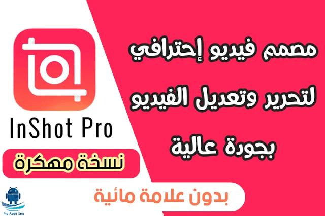 تحميل تطبيق InShot Pro apk مهكر للأندرويد 2020