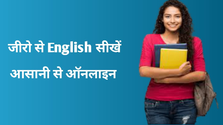 Zero se English kaise sikhen online