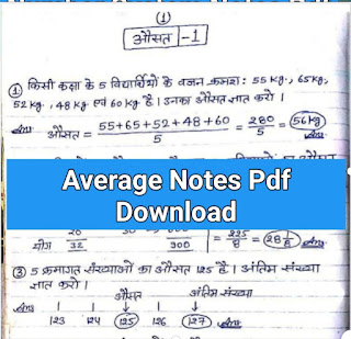 Average notes pdf download