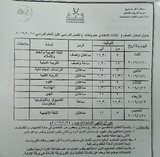 جدول إمتحانات الصف الثالث الإعدادي 2019 ترم أول محافظة كفر الشيخ