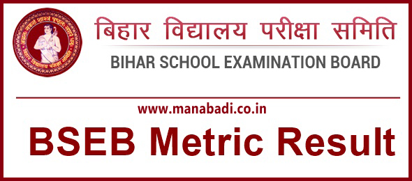 BSEB 10th Result 2019