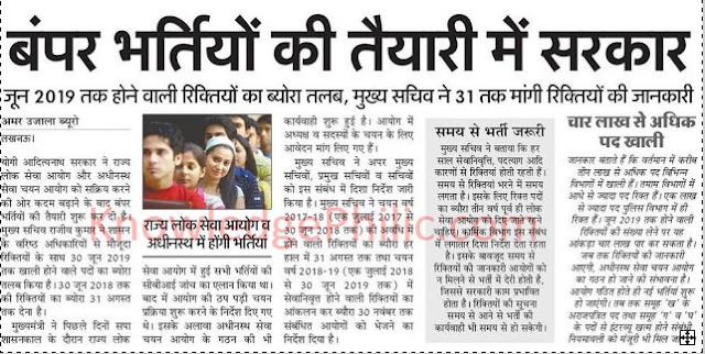खुशखबरी !!! उत्तर प्रदेश में बम्पर भर्तियों की तैयारी में सरकार