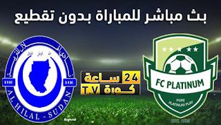 مشاهدة مباراة بلاتينوم والهلال - السودان بث مباشر بتاريخ 25-01-2020 دوري أبطال أفريقيا