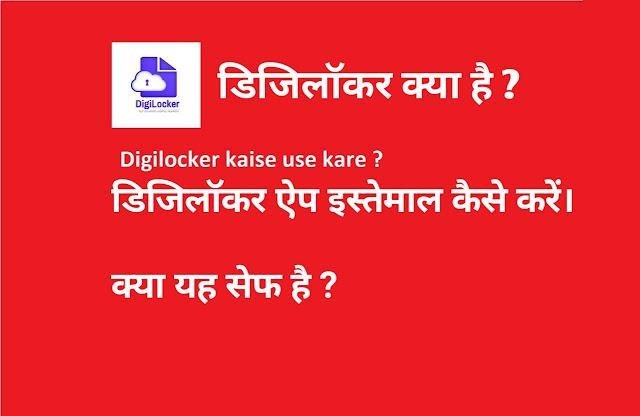 Digilocker kaise use kare - Digilocker का इस्तेमाल कैसे करे ?
