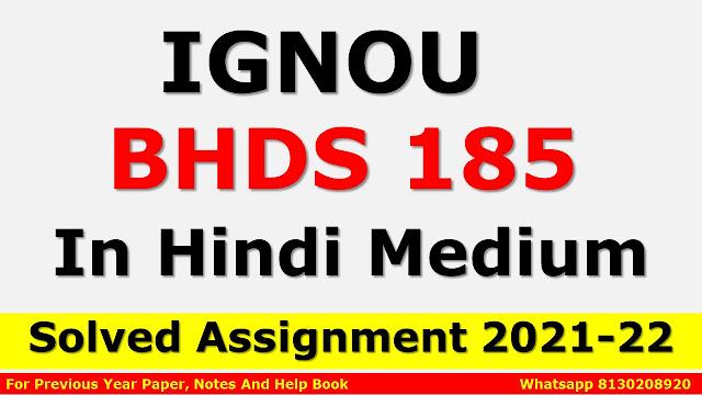 BHDS 185 Solved Assignment 2021-22 In Hindi Medium