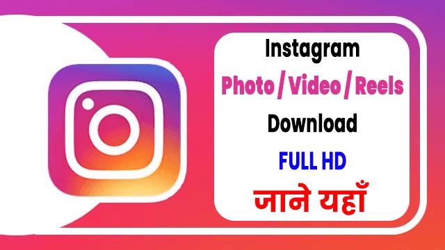 Instagram से कोई भी वीडियो या फोटो डाउनलोड करें अब फ्री