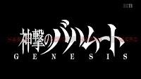 9 - Shingeki no Bahamut Genesis | 12/12 | HD + VL | Mega / 1fichier