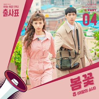 Chuu Into the Ring OST Part.4