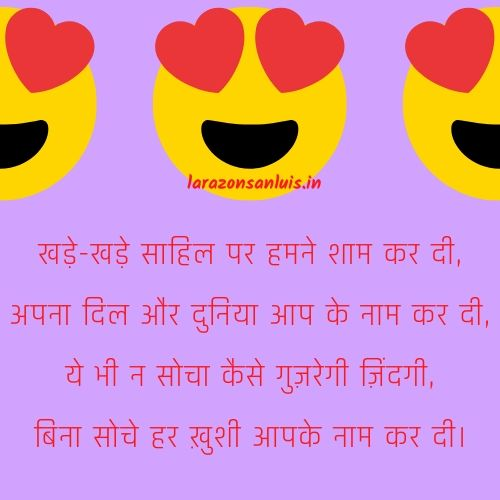 hindi-image-shayari-love