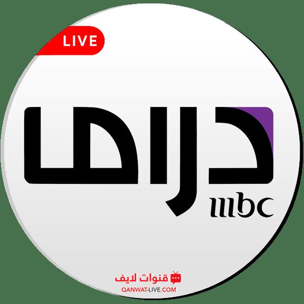 قناة ام بي سي دراما MBC DRAMA بث مباشر