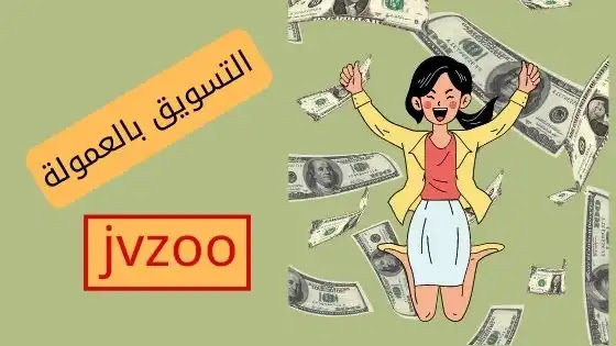 كيفية الربح من الانترنت للمبتدئين : التسويق بالعمولة لعروض jvzoo
