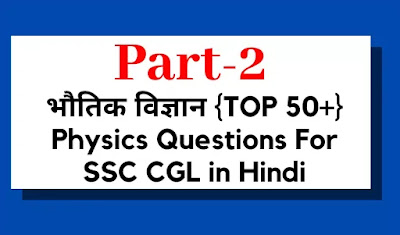 Physics Questions For SSC CGL in Hindi