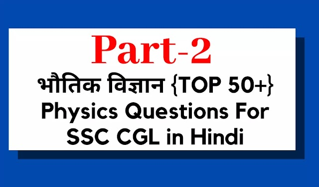 {TOP 50+} Physics Questions For SSC CGL in Hindi