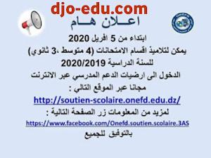 الموقع الرسمي لارضية الدعم المدرسي عبر الانترنت  http://soutien-scolaire.onefd.edu.dz