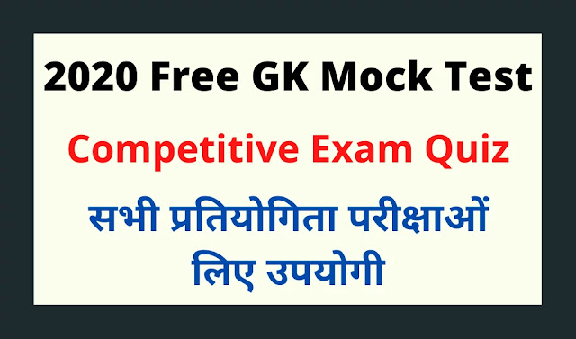 Competition Quiz in Hindi