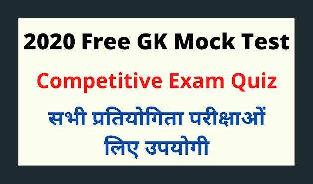 Free GK Mock Test