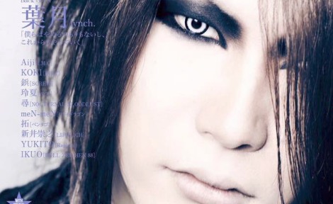 Uruha - ROCK AND READ 067