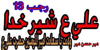 Ali Sher e Khuda Haider Haider