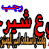 Ali Sher e Khuda Haider Haider | Mir Hassan Mir New Manqabat 2019 Lyrics