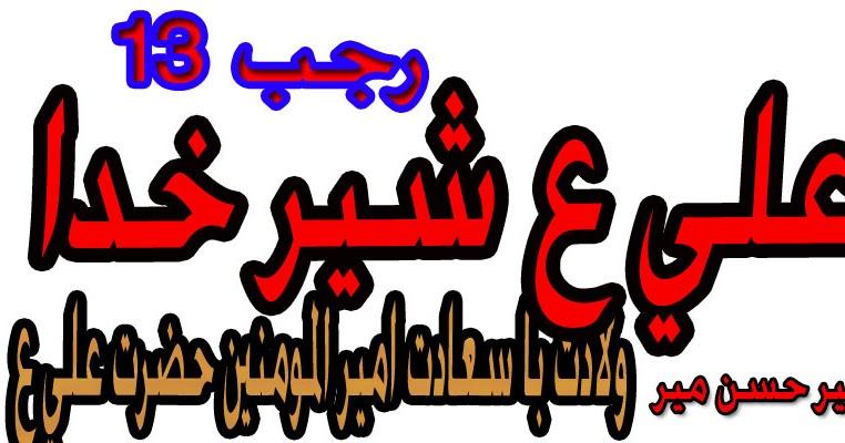 Lyrics Noha: Ali Sher e Khuda Haider Haider | Mir Hassan Mir