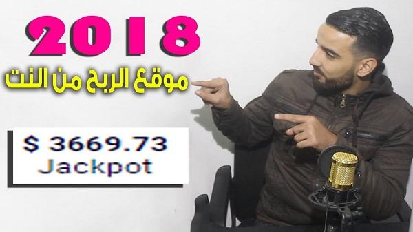 موقع مجنون للربح من الانترنت 2018