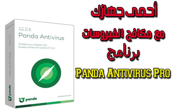 تحميل برنامج Panda Antivirus Pro - برنامج باندا انتى فيروس المجاني