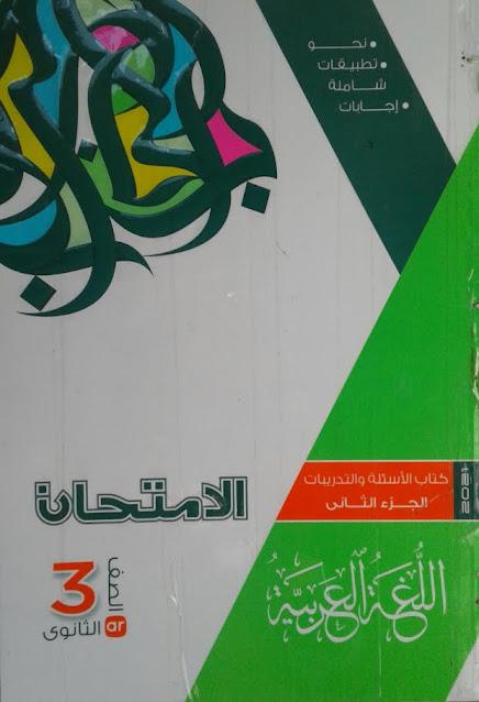تحميل كتاب الامتحان لغة عربية للصف الثالث الثانوي 2021 (كتاب النحو والتدريبات والامتحانات)