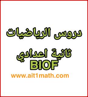 دروس مادة الرياضيات للمستوى الثانية اعدادي خيار فرنسي biof