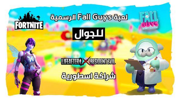 اطلاق نسخة Fall Guys الاصلية للجوال !! شراكة كبيرة بين NetEase و Resident Evil | اخبار الجوال