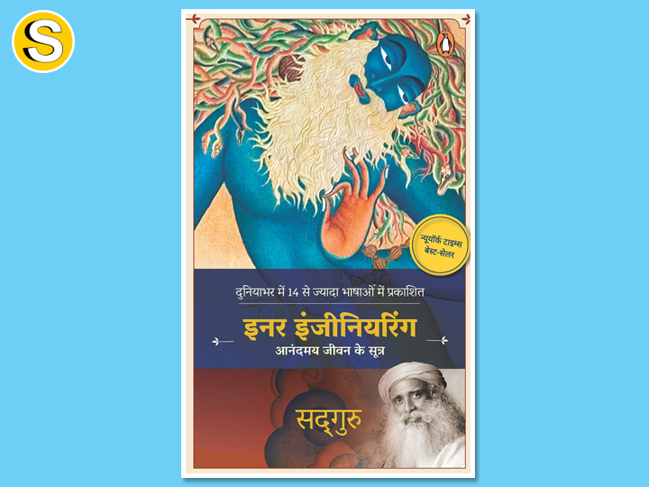 inner-engineering-sadguru-book-hindi
