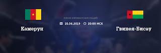Камерун - Гвинея-Бисау смотреть онлайн бесплатно 25 июня 2019 прямая трансляция в 20:00 МСК.