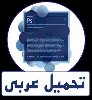 تحميل برنامج فوتوشوب cs6 عربي + انجليزى + مفعل مدى الحياة من ميديا فاير حجم صغير برابط واحد كامل