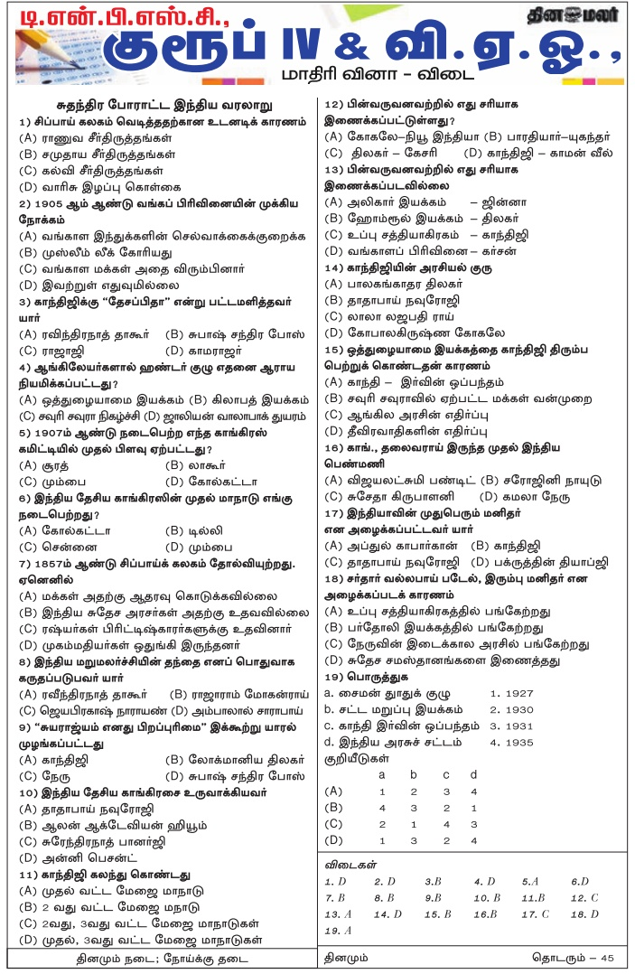 TNPSC Group 4 History Questions Answers (Dinamalar Jan 1, 2018) Download as PDF
