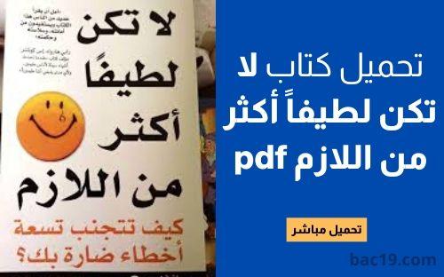 تحميل كتاب لا تكن صغيرا pdf