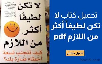 تحميل كتاب لا تكن لطيفاً أكثر من اللازم pdf