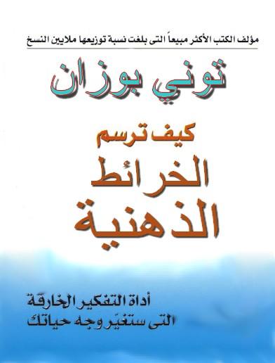 تحميل كتاب خرائط العقل توني بوزان pdf