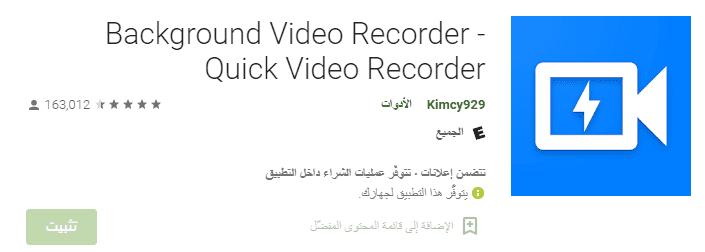 تطبيق Quick video recorder