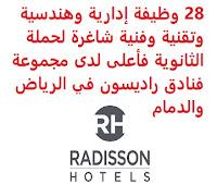 تعلن مجموعة فنادق راديسون (Radisson Hotel Group), عن توفر 28 وظيفة إدارية وهندسية وتقنية وفنية شاغرة لحملة الثانوية فأعلى, للعمل لديها في الرياض والدمام وذلك للوظائف التالية: - مدير مبيعات (Director of Sales). - مدير حجوزات (Reservations Manager). - موظف رعاية منزلية (Housekeeping Attendant). - مدير تكنولوجيا المعلومات (IT Manager). - أمين مخزن (Store Keeper). - نجـار (Carpenter). - دهـان (Painter). - عامل كـهرباء (Electrician). - سـباك (Plumber). - فني المعدات (Equipment Technician). - فني التكييف (A/C Technician). - شـيف دي بارتـي (Chef de Partie). - جـزار (Butchers). - خـباز (Baker). - فـران (Pastry Chef). - مشـرف الصيانة (Maintenance Supervisor). - مشـرف تدبير منزلي (Housekeeping Supervisor). - فـران (Pastry Chef). - رئيس سـتيوارد, ومـدير نظـافة (Chief Steward and Hygeine Manager). - مسـاعد طاهـي (Commis Chef). - ديمـي شـيف دي بارتـي (Demi Chef de Partie). - مقـدم طـعام / نادل/ة (Server/Waiter/Waitress). - كـاتب حسـابات (Accounting Clerk). للتـقـدم لأيٍّ من الـوظـائـف أعـلاه اضـغـط عـلـى الـرابـط هنـا.  اشترك الآن في قناتنا على تليجرام     أنشئ سيرتك الذاتية     شاهد أيضاً: وظائف شاغرة للعمل عن بعد في السعودية     شاهد أيضاً وظائف الرياض   وظائف جدة    وظائف الدمام      وظائف شركات    وظائف إدارية                           لمشاهدة المزيد من الوظائف قم بالعودة إلى الصفحة الرئيسية قم أيضاً بالاطّلاع على المزيد من الوظائف مهندسين وتقنيين   محاسبة وإدارة أعمال وتسويق   التعليم والبرامج التعليمية   كافة التخصصات الطبية   محامون وقضاة ومستشارون قانونيون   مبرمجو كمبيوتر وجرافيك ورسامون   موظفين وإداريين   فنيي حرف وعمال     شاهد يومياً عبر موقعنا وظائف السعودية لغير السعوديين وظائف السعودية 2020 وظائف السعودية للنساء وظائف كوم وظائف اليوم وظائف في السعودية للاجانب وظائف السعودية للمقيمين وظائف السعودية 24 عمل على الانترنت براتب شهري وظيفة عن طريق النت مضمونة وظيفة تسويق الكتروني من المنزل وظائف اون لاين للطلاب وظائف عن بعد للطلاب وظائف أمازون من المنزل ابحث عن عمل من المنزل وظائف تسويق الكتروني عن بعد وظائف على الإنترنت للطلاب وظائف اون لاين وظائف تسويق الكتروني للنسا
