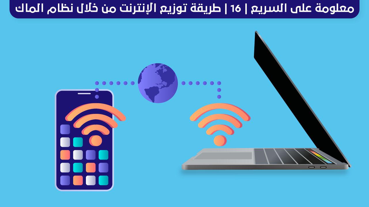 معلومة على السريع   16   طريقة توزيع الإنترنت من خلال نظام الماك
