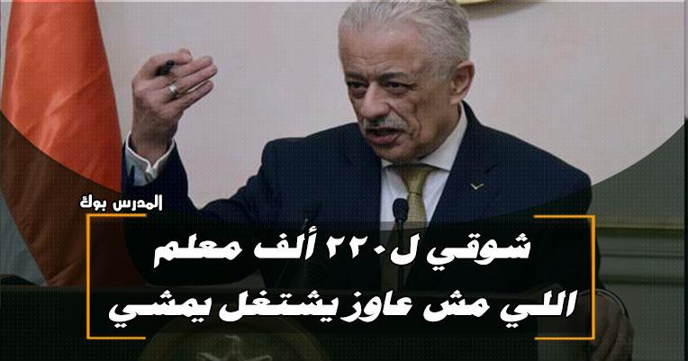 شوقي ل220 ألف معلم اللي مش عاوز يشتغل يمشي