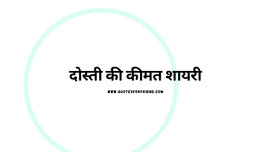 value of friend, दोस्ती की कीमत शायरी, hindi shayari for friend, hindi dosti shayari