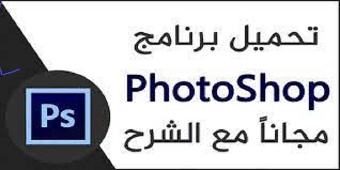 تحميل برنامج فوتوشوب سي سي 2021 Photoshop CC مجانا برابط مباشر