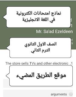 10 نماذج الكترونية في اللغة الانجليزية للصف الاول الثانوى الترم الثانى 2020 للمستر سعد عز الدين