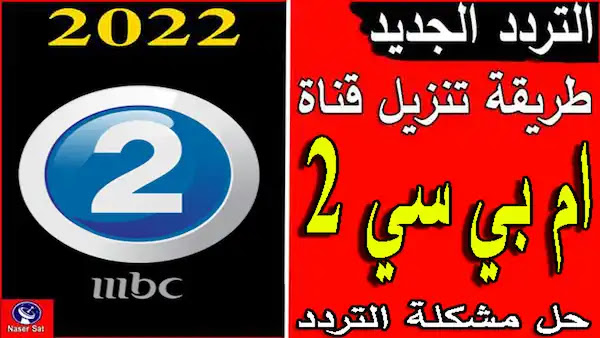 تردد قناة 2 mbc الجديد 2022 وطريقة تنزيل ام بي سى 2 على النايل سات