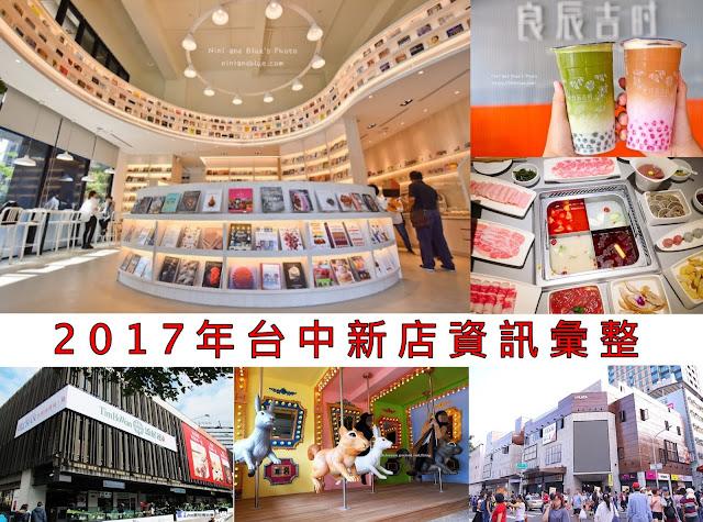 Collage Fotor - 2017年回顧│台中441家新店資訊總整理