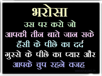 life quotes hindi vichar anmol vachan hindi quotes bharosa jindagi