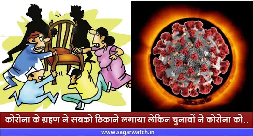 Once-again-Sagar-will-get-female-mayor-अब-घर-ही-नहीं-शहर-पर-भी-राज-करेंगी-मेमसाहब